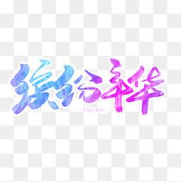 缤纷年华彩色艺术字