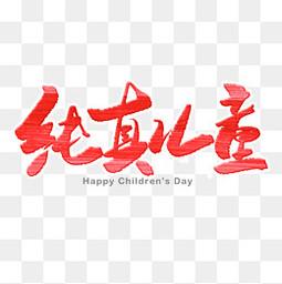 纯真儿童红色毛笔字艺术字