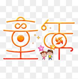 童年主题艺术字