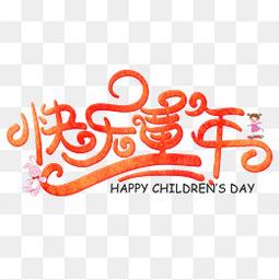 快乐童年红色渐变可爱创意艺术字