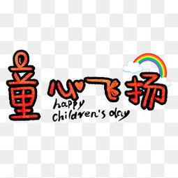 童心飞扬可爱彩虹艺术字