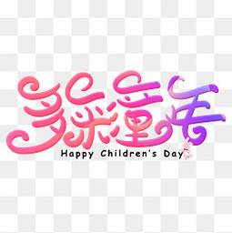 多彩童年艺术字标题