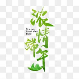 浓情端午绿色毛笔字艺术字