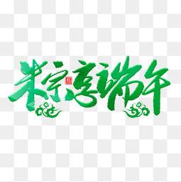 享端午绿色毛笔艺术字透明图