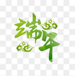 绿色端午毛笔字艺术字祥云透明图