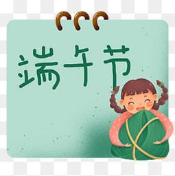 可爱卡通女孩粽子日历手绘免扣元素