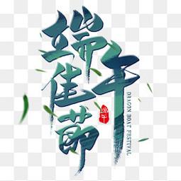 端午佳节艺术字毛笔字透明图
