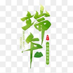 绿色端午艺术字透明图