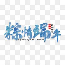 蓝色粽情端午毛笔字艺术字