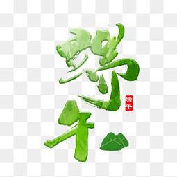 毛笔字端午绿色艺术字