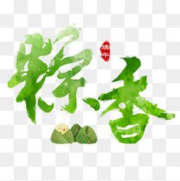 粽香毛笔字绿色艺术字透明图