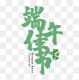 端午佳节毛笔字艺术字绿色透明图