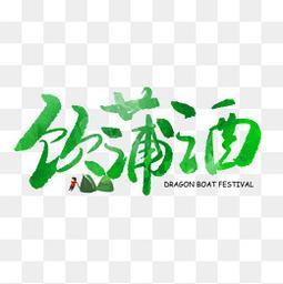 端午节饮蒲酒绿色毛笔字艺术字