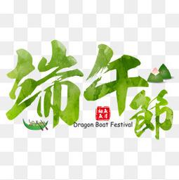 端午节绿色毛笔字艺术字透明图