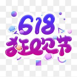 618狂欢节艺术字渐变色免扣