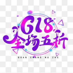 618渐变色艺术字透明图