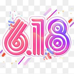 渐变色创意艺术字618透明图
