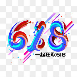 618彩色免扣艺术字