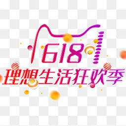 渐变色618艺术字透明图