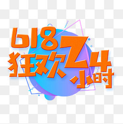 618狂欢艺术字电商免扣图