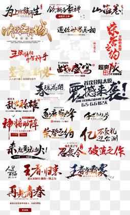 游戏中国风毛笔字笔刷