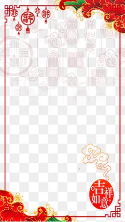 春节吉祥如意新年边框H5背景