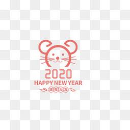 2020春节鼠年大吉创意艺术字素材