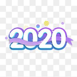 2020数字创意字体