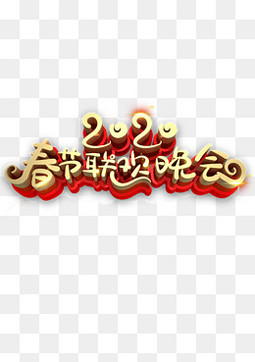2020春节联欢晚会金色大气字体设计