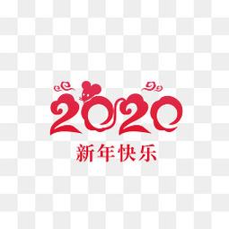 红色2020新年快乐元旦简约新年鼠年中国风艺术字