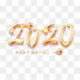 2020字体效果元素新年