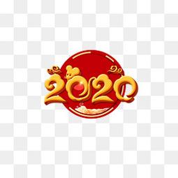 字体下载2020新年鼠年红色2020鼠年年会春节立体创意