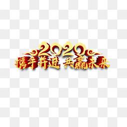 2020鼠年金色年会携手并进共赢未来2020艺术字