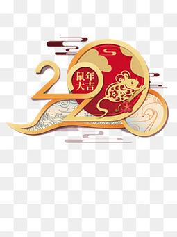 2020鼠年红色喜庆字体设计