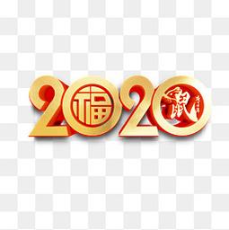 年终总结工作总结字体下载2020新年鼠年金色大气新年鼠年2020