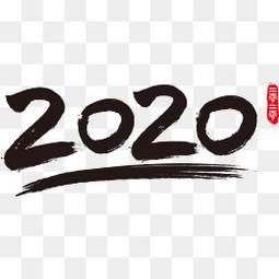 2020书法毛笔字
