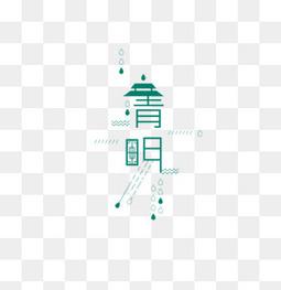 清明古风寺庙艺术字清明节