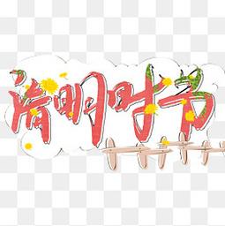 清明时节卡通创意艺术字手写体