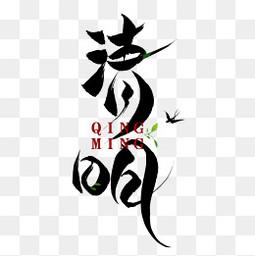 清明黑色毛笔艺术字