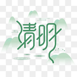 清明创意简约传统节日清明祭祖踏青艺术字体