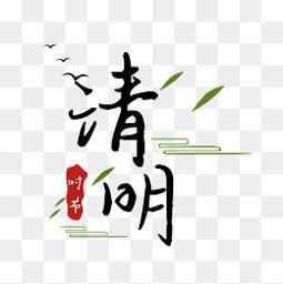清明文字清明时节燕子柳叶
