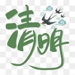清明节书法燕子艺术字插画