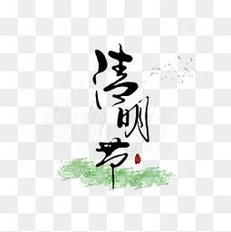 清明节创意毛笔字