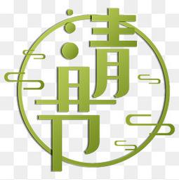 绿色清明节艺术字素材