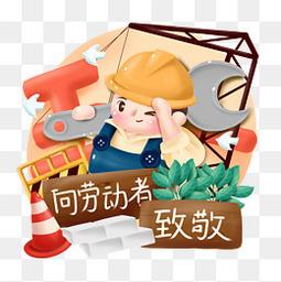 五一劳动节职业人物建筑工人