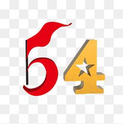 五四青年节装饰数字