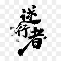 逆行者水墨风艺术字字体设计