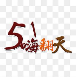 5.1嗨翻天创意立体艺术字