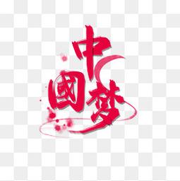 红色中国风毛笔字中国梦艺术字