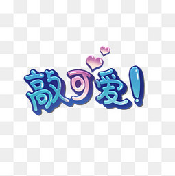 超萌敲可爱字体艺术字素材元素png图片